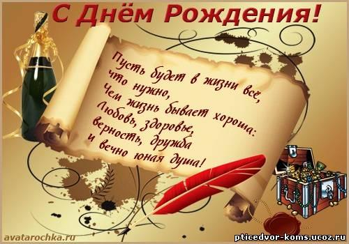 http://pticedvor-koms.ucoz.ru/_fr/1/1467886.jpg