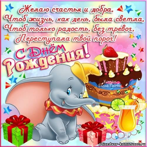 С днём рождения детские красивые поздравления