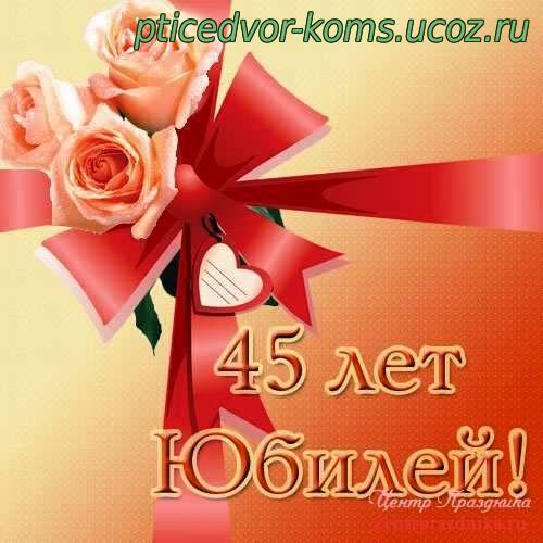 Поздравления с днем рождения 45 летием кума