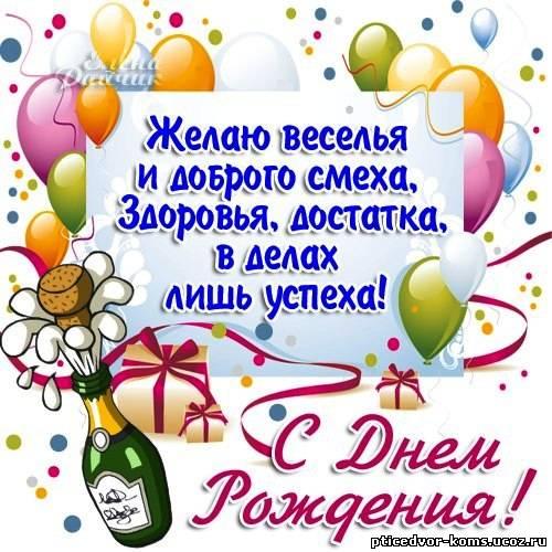 Смс поздравление с днем рождения другу прикольные